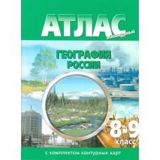Атлас. География России 8-9 классы. С контурными картами