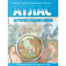 Атлас: История Средних веков. С контурными картами