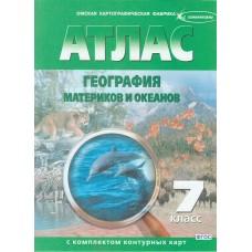 Атлас: География России. 7 класс. С контурными картами
