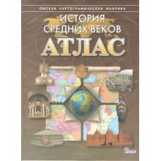 Атлас: История Средних веков. Без контурных карт