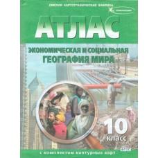 Атлас: География России. 10 класс. С контурными картами