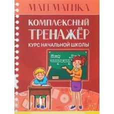 Математика. Курс начальной школы. Комплексный тренажер