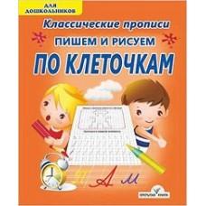 Пишем и рисуем по клеточкам. Прописи для дошкольников