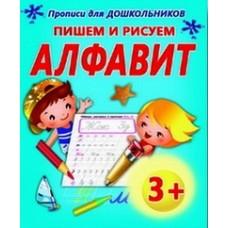 Пишем и рисуем. Алфавит. Прописи для дошкольников