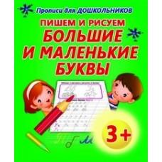 Пишем и рисуем. Большие и маленькие буквы. Прописи для дошкольников