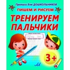 Пишем и рисуем. Тренируем пальчики. Прописи для дошкольников