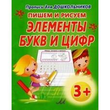 Пишем и рисуем. Элементы букв и цифр. Прописи для дошкольников
