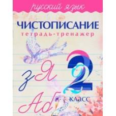 Чистописание. Тетрадь-тренажер. Русский язык. 2 класс