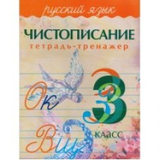 Чистописание. Тетрадь-тренажер. Русский язык. 3 класс