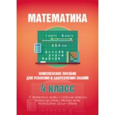 Математика. 4 класс. Комплексное пособие для усвоения и закрепления  знаний.