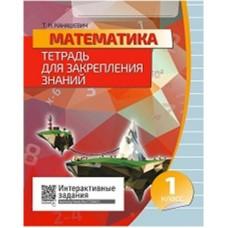 Математика. 1 класс. Тетрадь для закрепления знаний. Интерактивные задания
