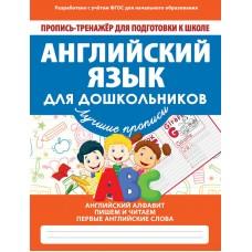 Пропись-тренажер. Английский язык для дошкольников
