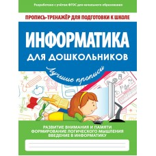 Пропись-тренажер. Информатика для дошкольников