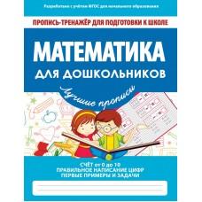 Пропись-тренажер. Математика для дошкольников