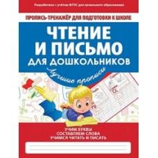 Пропись-тренажер. Чтение и письмо для дошкольников