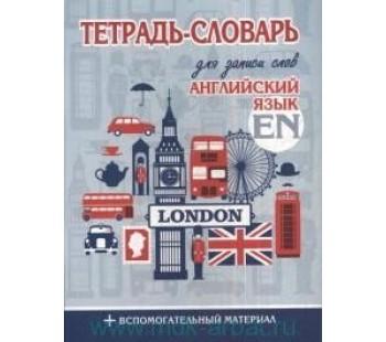 Английский язык. Тетрадь-словарь для записи слов. Обложка Лондон