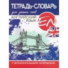 Английский язык. Тетрадь-словарь для записи слов. Синяя обложка