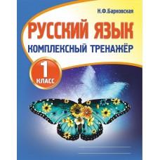 Русский язык. 1 класс. Комплексный тренажер