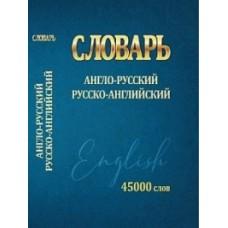 Словарь англо-русский русско-английский. 45000 слов (мини)