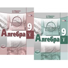 Алгебра. 9 класс. Учебник. В 2-х частях. Комплект. ФГОС