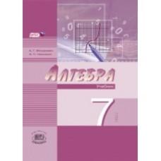 Алгебра. 7 класс. Учебник. Комплект в 2-х частях. Углубленное изучение. ФГОС