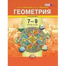 Геометрия. 7-9 класс. Учебник. ФГОС