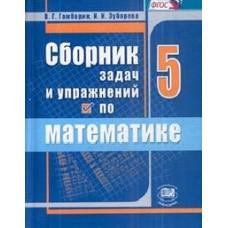 Сборник задач и упражнений по математике. 5 класс. ФГОС