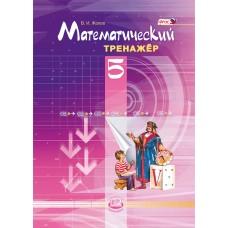 Математический тренажер. 5 класс. ФГОС