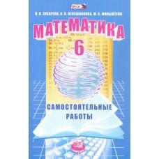 Математика. 6 класс. Самостоятельные работы. Учебное пособие. ФГОС