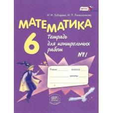Математика. 6 класс. Тетрадь для контрольных работ. Комплект в 2-х частях. Часть 1. ФГОС