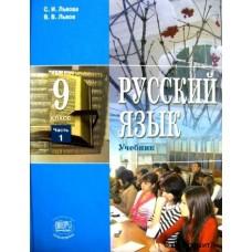 Русский язык. 9 класс. Учебник. В 2-х частях. Комплект. ФГОС