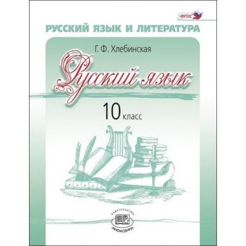 11 со классы по русскому по 2 языку гдз