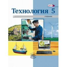 Технология. 5 класс. Индустриальные технологии. Учебник. ФГОС