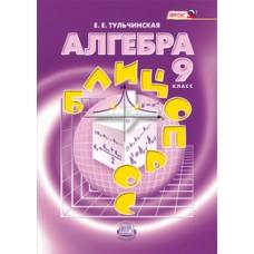 Алгебра. 9 класс. Блиц-опрос. ФГОС