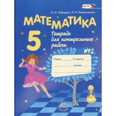 Математика. 5 класс. Тетрадь для контрольных работ. Комплект в 2-х частях. Часть 2. ФГОС