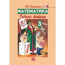 Математика. 5 класс. Рабочая тетрадь. Комплект в 2-х частях. Часть 1. ФГОС