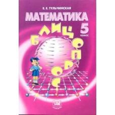 Математика. 5 класс. Блиц-опрос. ФГОС