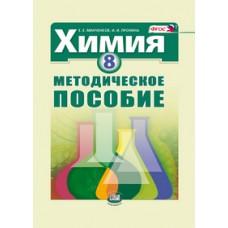 Химия. 8 класс. Методическое пособие. ФГОС