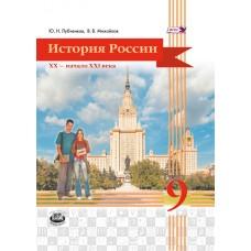 История России. 9 класс. Учебник. ФГОС