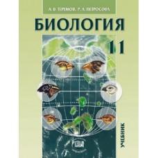 Биология. 11 класс. Учебник. Углубленный уровень. ФГОС