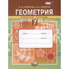 Геометрия. 7 класс. Рабочая тетрадь. ФГОС