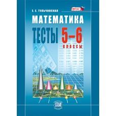 Математика. 5-6 класс. Тесты. ФГОС