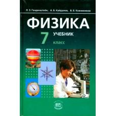 Физика. 7 класс. Электронное приложение к учебнику. CD. ФГОС