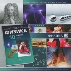 Физика. 10 класс. Базовый и углубленный уровни. Электронное приложение к учебнику. CD. ФГОС