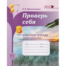 Проверь себя. 8 класс. Рабочая тетрадь по русскому языку. ФГОС