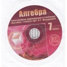 Алгебра. 7 класс. Электронное приложение к учебнику. CD. ФГОС
