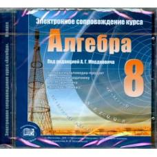 Алгебра. 8 класс. Электронное приложение к учебнику. CD. ФГОС