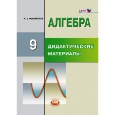 Алгебра. 9 класс. Дидактические материалы. Методические рекомендации. ФГОС