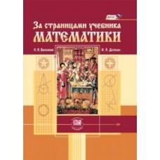 За страницами учебника математики. ФГОС