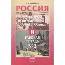 Россия в ХIХ - нач. ХХ вв. 8 класс. Рабочая тетрадь № 2